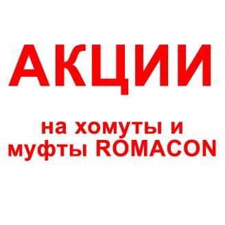 Акция на продукцию Romacon (Голландия)